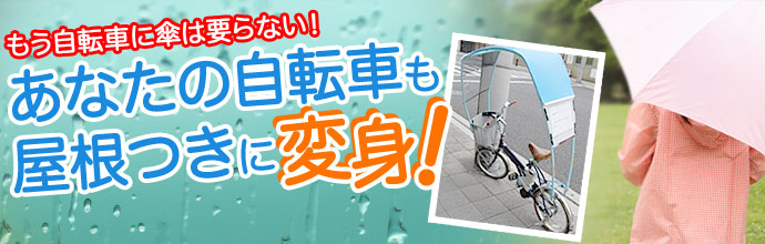 屋根付き自転車